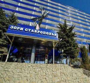 Зори Ставрополья санаторий бронирование